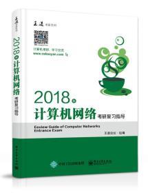 2018年计算机网络考研复习指导 专著 Review guide of computer networks entrance exam 王