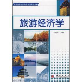 全国高等院校旅游系列规划教材:旅游经济学
