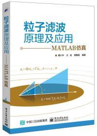 粒子滤波道理及应用――MATLAB仿真