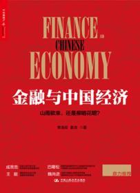 金融与中国经济