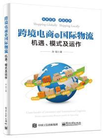 跨境电商与国际物流机遇、模式及运作