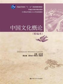 """中国文化概论(精编本)(21世纪中国语言文学系列教材;普通高等教育""""十一五""""国家级规划教材;普通"""