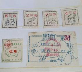 60年(肉票,荤食品票,豆制品票,肥皂票)和69年购肉证等