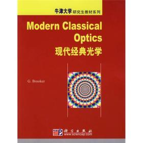 牛津大学研究生教材系列:现代经典光学