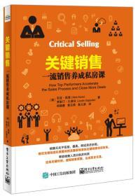 关键销售一流销售养成私房课