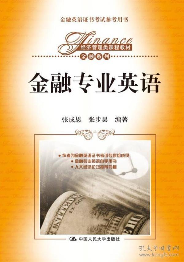 金融专业英语(本科教材)