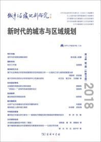城市与区域规划研究·总第26期·第10卷第1期:新时代的城市与区域规划