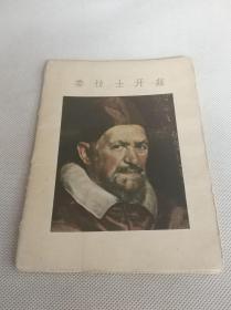 新华书店发行 《委拉士开兹》画册一册