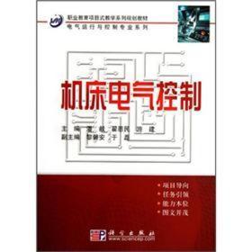 电气运行与控制专业系列·职业教育项目式教学系列规划教材:机床电气控制