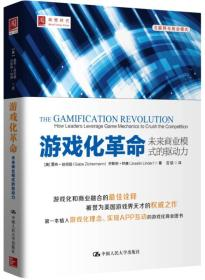 游戏化革命:未来商业模式的驱动力