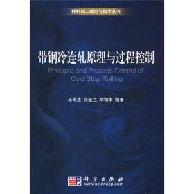 送书签lt-9787030243263-材料加工理论与技术丛书:带钢冷连轧原理与过程控制