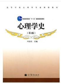 心理学史(第2版)叶浩生  编 高等教育出版社 9787040310436
