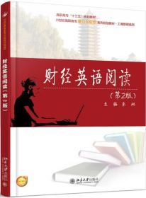 财经英语阅读(第2版)
