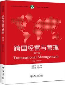 跨国经营与管理(第3版)