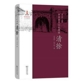 中国语言文化典藏·清徐