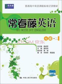 常春藤英语:七级·二/常春藤英语系列·普通高中英语课程标准泛读教材