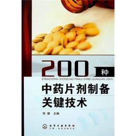 200种中药片剂制备关键技术