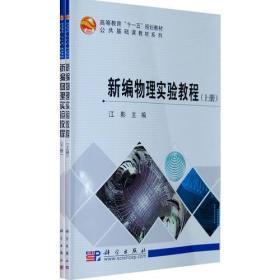 新编物理实验教程(上下册)共二册