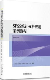 SPSS统计分析应用案例教程 9787301290033