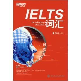 词以类记:IELTS词汇(附MP3)