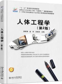 人体工程学(第2版)