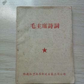 《毛主席诗词》很多未发表的诗词