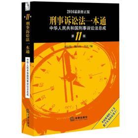 刑事诉讼法一本通 第11版 2016年版 刘志伟 9787511894441