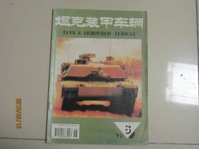 坦克装甲车辆1995年第6期