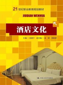 酒店文化(21世紀職業教育規劃教材)