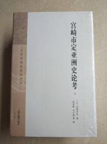 《 宫崎市定亚洲史论考 ( 全3册)》。