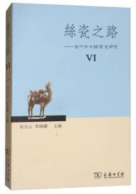 新书--丝瓷之路VI——古代中外关系史研究