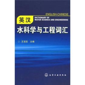 9787122021014-hs-英汉水科学与工程词汇
