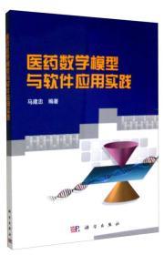 医药数学模型与软件应用实践马建忠科学出版社9787030258526