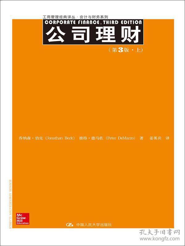 公司理财第3版上下册9787300196312中国人民大学