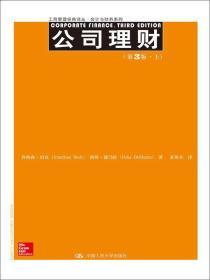 公司理财(第3版)(工商管理经典译丛·会计与财务系列)上、下