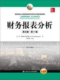 财务报表分析-英文版.第11版苏布拉马尼亚姆中国人民大学出版社