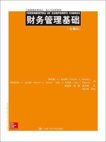 财务管理基础(第6版)(工商管理经典译丛·会计与财务系列)