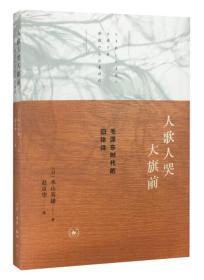 人歌人哭大旗前:毛泽东时代的旧体诗