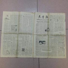 文学报1983年(速效救心丸广告)