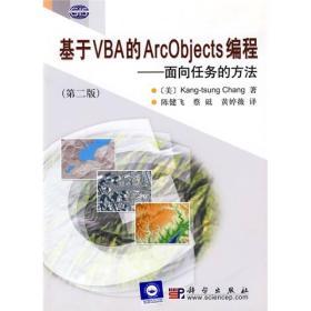基于VBA的ArcObjects编程:面向任务的方法(第2版)
