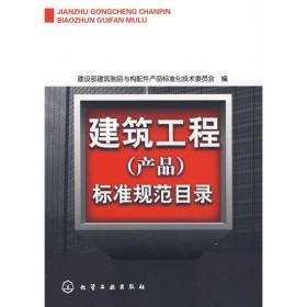 建筑工程(产品)标准规范目录