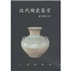 汉代陶瓷鉴赏(精)