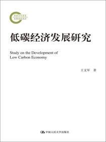 低碳经济发展研究(国家社科基金后期资助项目)