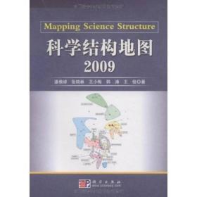 科学结构地图 2009