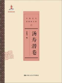 中国近代思想家文库:汤寿潜卷中国人大汪林茂9787300196602