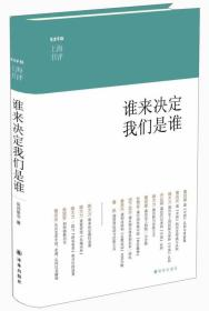 上海书评选萃:谁来决定我们是谁