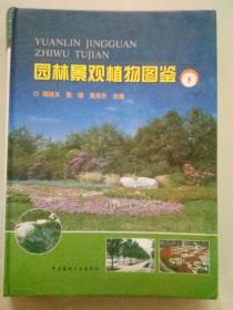 园林景观植物图鉴(下册、硬精装)铜版纸彩印