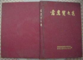 雷惠质文集