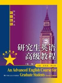 研究生英语高级教程第二版研究生英语综合教程 张敬源 曹红晖 中国人民大学出版社 9787300196756