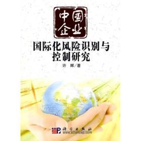 中国企业国际化风险识别与控制研究